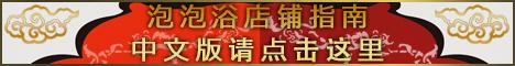 中国語版入り口