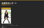 レースクイーン 泡姫取材レポート